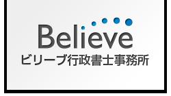 福岡の行政書士ビリーブ